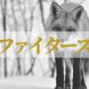 【日本ハム】2020年オフの補強をチェック!