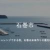 """震災の街""""石巻""""はなぜ変わったか?"""