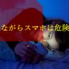 寝ながらスマホは、特に危険!ブルーライトの恐怖