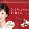 まさに美肌熟女!カネボウ化粧品CM女優 戸田恵子さんの美肌の秘訣は?