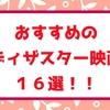 大自然の恐怖からエイリアンまで!災害パニック・ディザスター映画おすすめ16選!