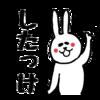 ラインスタンプ(line stamp) 北海道弁  したっけ(バイバーイ、またねー)