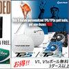 超お得!V1、V1xボール無料!(タダ、1箱、1ダース) 3ダース以上購入 お早めに!タイトリスト、テーラーメイド、キャロウェイが大キャンペーン中です。