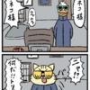 4コマ連載漫画「スペース・キャット」 - 第2話「監視」
