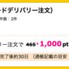 【ハピタス】Uber Eats 新規登録&注文で1,000pt(1,000円)♪ 初回オーダー1,000円OFFコードと合わせて実質2,000円OFF!!