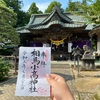 相馬小高神社(福島県南相馬市)の御朱印