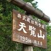 【登山】ヤマノススメに登場する山を全部まとめてみた