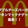 マクドナルドのダブルチーズバーガー、チキンナゲットのバリューセットが至高な件について語りたい!!