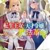 読書感想:転生王女と天才令嬢の魔法革命4