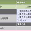 【4479 マクアケ】IPO 当選!初めて大和証券から頂きました。