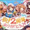 『神姫プロジェクト』 2周年記念 追加・変更が多過ぎて把握できないのじゃ