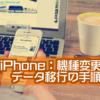 【iPhoneデータ移行】iTunesを使用して復元・LINEのデータ移行・回線の切り替え【やり方】