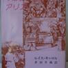 ルイス・キャロル「不思議の国のアリス」(旺文社文庫)