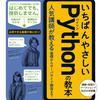 「いちばんやさしいPythonの教本」発売記念、コラボレーション問題リリース!