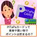 PiTaPa(ピタパ)カードは電車や買い物でポイントが貯まるの?