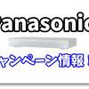 【Panasonic】クイズに答えておうちクラウドディーガなどが当たるキャンペーン情報2つ!