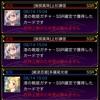 戦国炎舞 渚の戦姫ガチャ