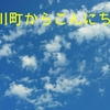 綾川町からこんにちは♪-vol.9-動画サイトで話題の楽譜編