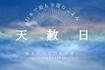 どこよりも詳しく!極上の大吉日「天赦日」の最大活用法!【2021〜2023】