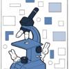 顕微鏡のレンズが大事なキツネと距離のはなし