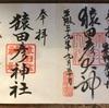 【御朱印プチ情報】2018年5月28日は庚申の日。日枝神社や巣鴨庚申堂などで『猿田彦神社』の御朱印がいただけます【東京】【御朱印帳】