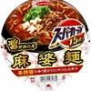 カップ麺93杯目 エースコック『スーパーカップ1.5倍 醤が決め手 麻婆麺』