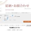 【名古屋】結納や顔合わせで使えるレストラン&料亭 特集について!