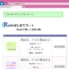 Ruby on RailsでWebアプリケーション開発その26 注文確定ボタンの実装