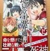 地獄堂霊界通信第12巻、新刊ゲットしました〜〜!!!