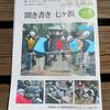 聞き書き七ヶ浜 Vol.5