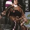文楽 12月東京公演『一谷嫰軍記』国立劇場