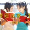 第63回青少年読書感想文全国コンクール 2017課題図書一覧 小学生の部