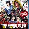 届いたぞ!「TOO YOUNG TO DIE!若くして死ぬ」のブルーレイ…。
