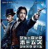 シャーロック・ホームズ/シャドウゲーム(2011年)