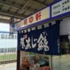 三島駅を新幹線で利用する場合 おすすめの駅弁は桃中軒の港あじ鮨 なぜなら新幹線の駅では三島しか買えないから