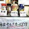 【もとや食堂京橋本店】京橋の名店はとにかく安くてセンベロも出来る。そして想像をはるかに上回る清潔感に早速リピート済です【飲食店<京橋>】