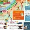 福岡市下水道フェア