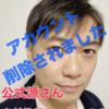 ※LINE社から削除されました→公式LINEアカウント【公式源さん】