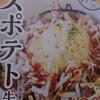 松屋 旨辛チーズポテト牛めし食べてみた!
