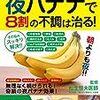 タピオカの次はこれ!超簡単ホットバナナジュースで免疫力UP ウイルスに負けない身体を作ろう
