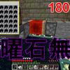 【マイクラ1.16】黒曜石が無限に手に入る!簡単低コストな黒曜石無限採掘装置 作り方解説!Easy Obsidian Farming Method【マインクラフト/Minecraft/Java Edition便利装置】