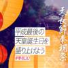 平成最後の天皇誕生日,天長節奉祝祭!神輿,獅子,提灯行列についてくわしく!(2018年12月23日開催)