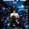 【感想】「映画 山田孝之3D」は観終わったあとなんだか心がホワホワする!