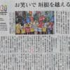 朝日新聞に載せていただきました!の巻