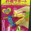 幼児・子供の頃から美しい箸の持ち方を学ばせよう!トレーニング用矯正箸
