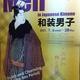 和装男子 ―江戸の粋と色気/太田記念美術館/2021.1