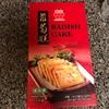 スーパーでお買い物㉑: Good Fortune Supermarketは色々揃う中国スーパー