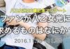 八乙女光26歳記念アンケートを実施いたします。