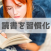 読書を習慣にするたった1つの方法はコレ