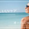 【コスメキッチン】夏に向けて肌に優しいUVケア5選